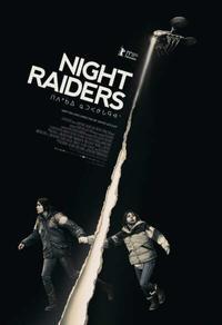 Les voleurs de la nuit